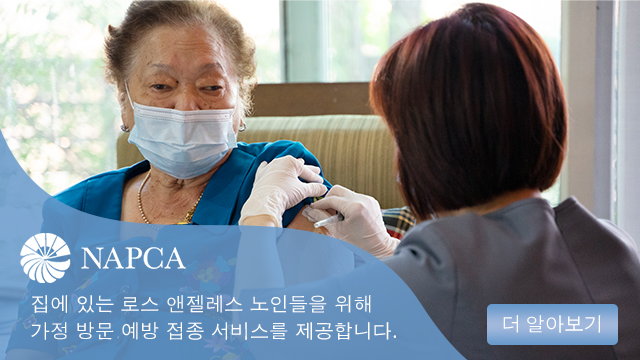 NAPCA – 로스앤젤레스 카운티 거주자에게 가정용 COVID-19 백신 예방접종을 제공합니다
